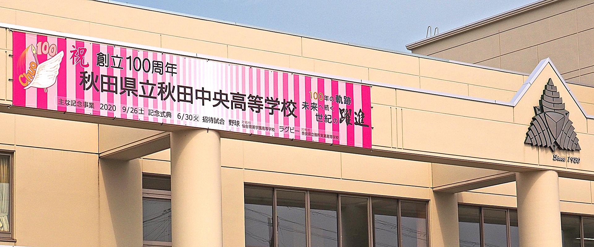 秋田 中央 高校 偏差 値